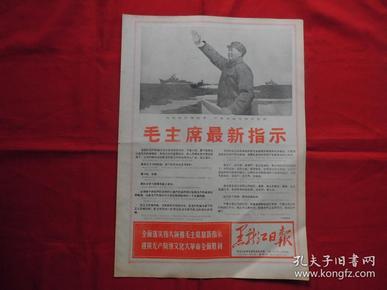 黑龙江日报===原版老报纸===1968年1月9日===4版全。毛主席最新指示。