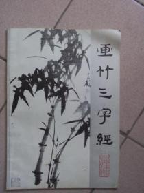 画竹三字经,