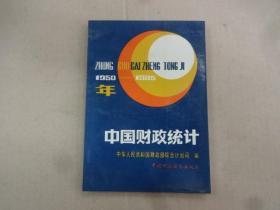 中国财政统计:1950-1985