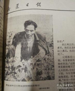 第三版,他永远活在我的心里。焦裕禄的爱人徐俊雅文章。整版歌颂焦裕禄内容。1966年2月21日《新疆日报》