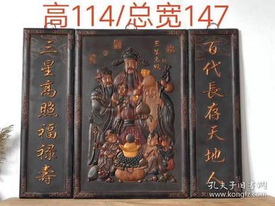 高浮雕漆器三星高照,中堂挂扁一套,雕工精美雅致美观,尺寸见图,高114cm,总宽147cm。