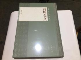 先秦书法艺术丛刊:商周金文  8开精装.原封