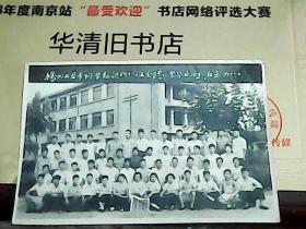扬州工业专科学校建592班全体同学毕业留念 纪念 照片