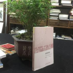 亦神亦祖:粤西南信仰构建的社会史