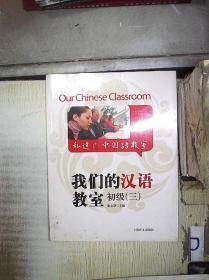 我们的汉语教室初级(3)(中英日文版)