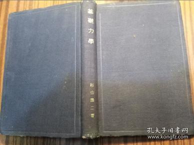 日本原版------基础力学(16开精装本,昭和15年,1940年,见图)                             (16精装本)《117》