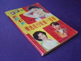92精选流行歌曲一百首{品相如图}