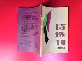 诗选刊1984.1(创刊号)
