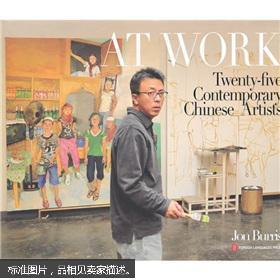 AT WORK Twenty-five Contemporary Chinese Artists他们在创作: