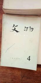 文物1976年第1-4。4。 10期 ,共计6本合售 非合订本 品好