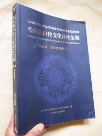 正版现货:《 哈尼族口传文化译注全集》第25卷  搓西能批突(一) 哈汉对照、大16开、厚本、定价580元  F