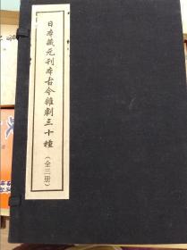 日本藏元刊本古今杂剧三十种   98年线装影印元刊本,包快递