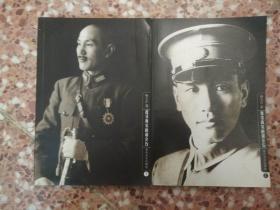 找寻真实的蒋介石(上下,2本合售)