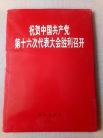 祝贺中国共产党第16次全国代表大会胜利召开!
