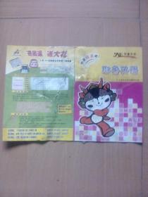 """2008年迎奥运送大礼""""耶鲁英语补习""""广告宣传单(印北京奥运会会徽和吉祥物图案)"""