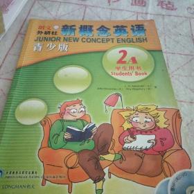 新概念英语2A(学生用书)(青少版)