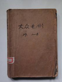 大众电影1979年第1~6期合订本