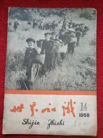 世界知识(1958年第14期)