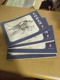 环画 说岳全传 (56)大破驼龙阵 有水印前几页上边口切到字 如图