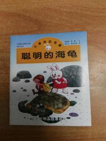 聪明的海龟(大森林的故事) (40开本儿童绘本)