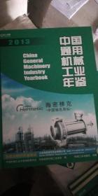 中国通用机械工业年鉴(2013)