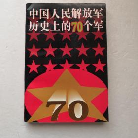 中国人民解放军历史上的70个军。