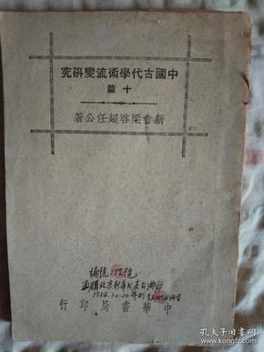 中国古代学术流变研究