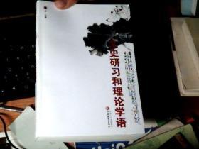 文史研习和理论学语 作者签名       7C