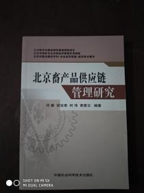北京畜产品供应链管理研究