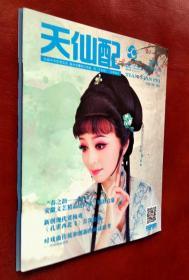 天仙配  2018(第 2――3期 )二册合售
