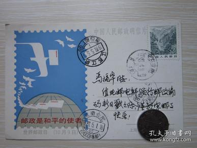 中国人民邮政明信片 邮政是和平的使者  安徽-江苏 实寄片  2分