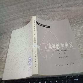 高等数学讲义 下册(1958年版)