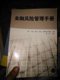 金融风险管理手册