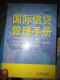 国际信贷管理手册