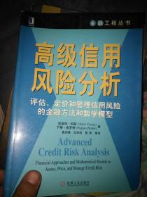 高级信用风险分析:评估、定价和管理信用风险的金融方法和数学模型