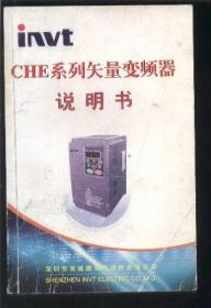 CHE 系列矢量变频器说明书 (插图本 内多图表参数)