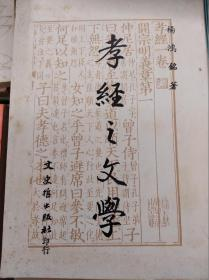 孝经之文学  73年初版,孤本包快递