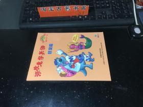 顽皮鬼学英语 怪物篇(附光盘)