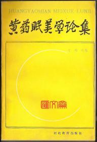 著者王畅签名赠阅-老版稀缺本《黄药眠美学论集》王畅选编1991.5第一版,发行量1500册,河北教育出版社,如图