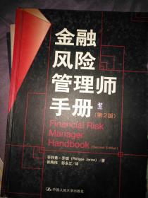 金融风险管理师手册(第2版)