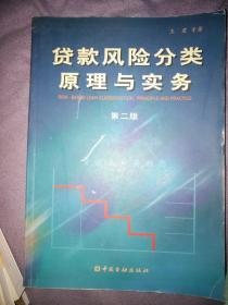 贷款风险分类原理与实务 第二版