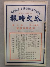 【孔网孤本】1913年(大正2年)日本外交杂志《外交时报》第18卷 第7号一册全!包括:南京事件和日本的外交、南京事件交涉、满蒙的利源、英国西藏中国三方会议、中国的铁道和列强、俄国军官的黄患论、西藏问题和蒙古问题、中国的现势等