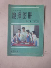 小学适用:地理图册(下册)