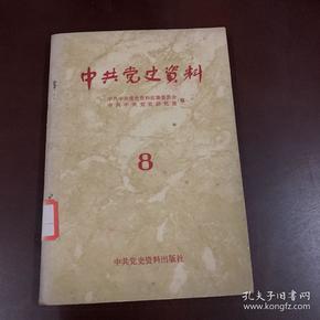 中共党史资料 8