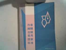 作者编辑出版常用国家标准