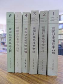 建国以来毛泽东文稿(1-6册合售)