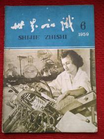 世界知识(1959年第6期)