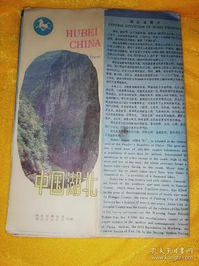 中国湖北(1991)
