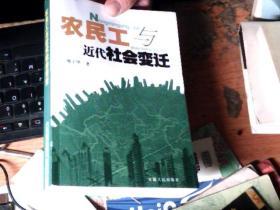农民工与近代社会变迁【作者签赠本】       7C