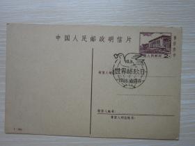 中国人民邮政明信片 世界邮政日1986.南通市  2分售价叁分 1-1981